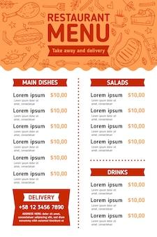 Шаблон меню для ресторана в вертикальном формате