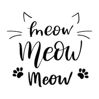 ニャー、猫のキュートなプリント。ベクトルレタリング、猫についてのかわいいスローガン。ポスターデザイン、ポストカード、tシャツ、マグカップのプリントに子猫のひげと足を使ったフレーズ。白い背景で隔離のベクトルイラスト。