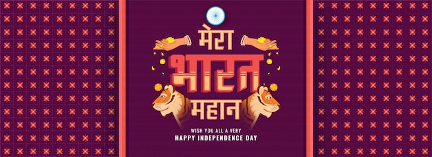 Mera bharat mahan (my india is great) hindi text with tigers face and female hands dropping flowers on dark magenta background for independence day.