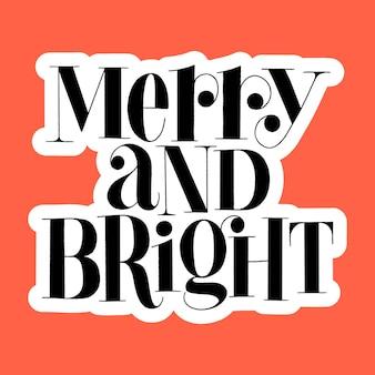 クリスマスの時期の陽気で明るい手描きのレタリングの引用。ソーシャルメディア、印刷物、tシャツ、カード、ポスター、販促用ギフト、ランディングページ、webデザイン要素のテキスト。ベクトルイラスト