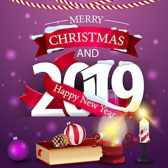 С рождеством и новым годом 2019