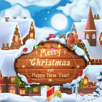 メリークリスマスと新年あけましておめでとうございますの背景。クリスマスの村