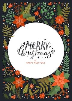 メリークリスマスと新年あけましておめでとうございますフレーム。