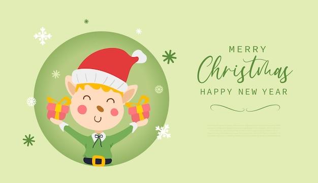 Поздравительная открытка с рождеством и новым годом с милым мультяшным костюмом мальчика-эльфа и подарочной коробкой в современном плоском стиле. векторная иллюстрация.