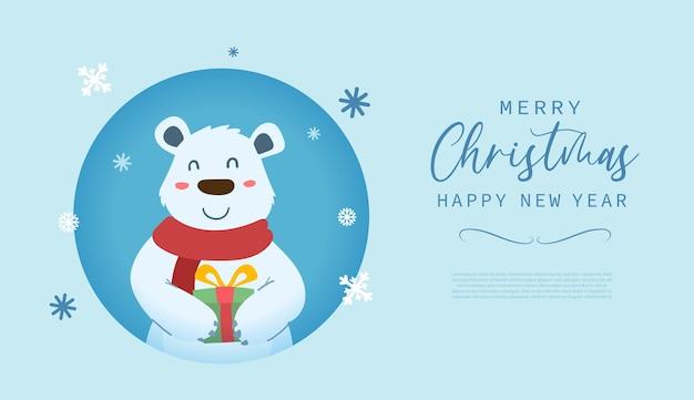 Поздравительная открытка с рождеством и новым годом с милым полярным медведем и мультяшной подарочной коробкой в современном плоском стиле. векторная иллюстрация.