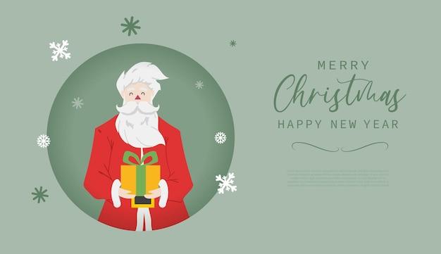 Поздравительная открытка с рождеством и новым годом с милым санта-клаусом и мультяшной подарочной коробкой в современном плоском стиле. векторная иллюстрация.