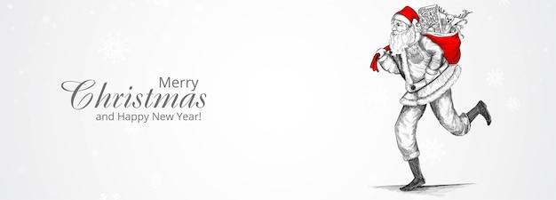 手描きの陽気なサンタクロースのスケッチとメリークリスマスと新年あけましておめでとうございますグリーティングカード
