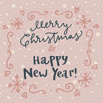 メリークリスマスと幸せな新年の手描きのグリーティングカード