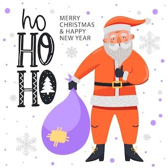 メリークリスマスと新年あけましておめでとうございますのイラスト。