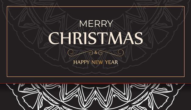 メリークリスマスと新年あけましておめでとうございます。黒に白い飾りが付いています。