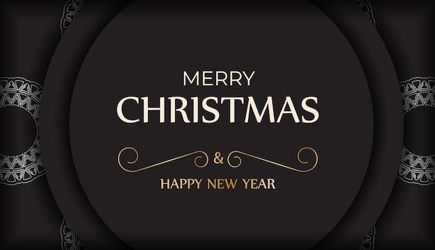 С рождеством и новым годом в черном цвете с белыми орнаментами.