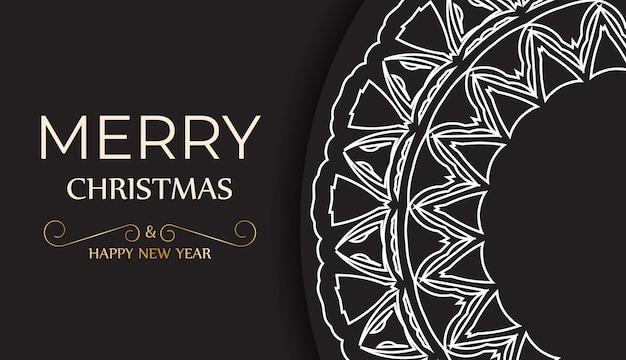 白い模様の黒のメリークリスマスと新年あけましておめでとうございます。