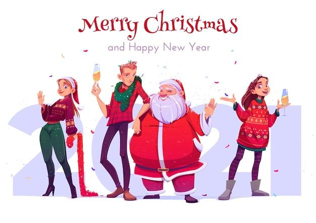 メリークリスマスと新年あけましておめでとうございますパーティーのお祝い。