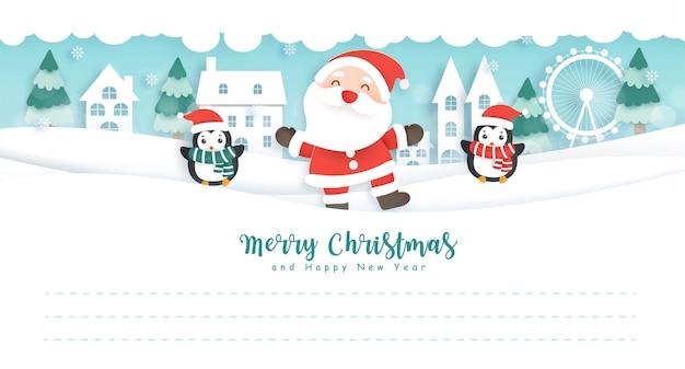 メリークリスマスと新年あけましておめでとうございますはがきかわいいサンタと雪の村でペンギン。