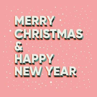 С рождеством и новым годом дизайн текста