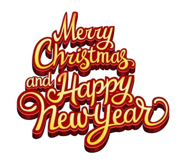 С рождеством и новым годом текст