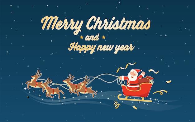 メリークリスマスとサンタクロースのそりで新年あけましておめでとうございます