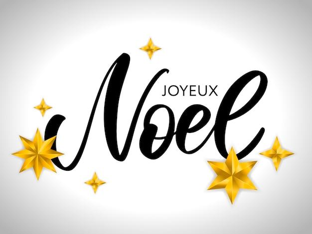フランス語で挨拶とメリークリスマスカードテンプレート。ジョワイノエル。