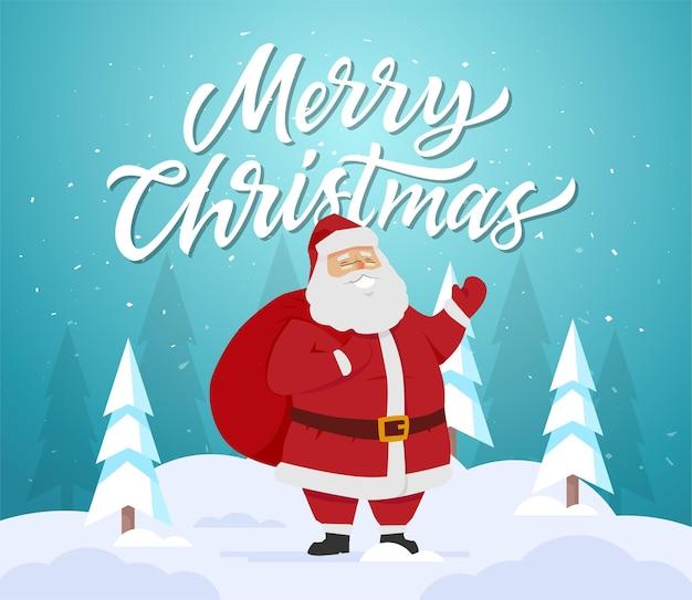 메리 크리스마스 - 눈 덮인 숲에서 선물 가방을 들고 행복한 산타클로스가 웃고 있는 만화 캐릭터 삽화. 파란색 배경에 소나무의 실루엣입니다. 인사말 카드, 포스터로 완벽