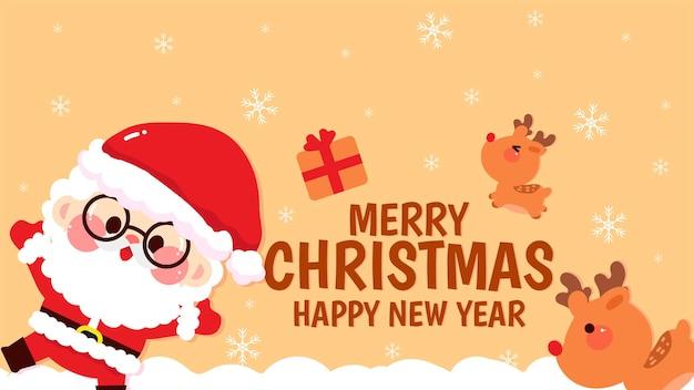 メリークリスマスのお祝いの休日かわいいサンタクロースとトナカイ手描き漫画アートイラスト