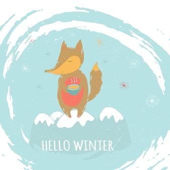 プレゼント用キツネとメリークリスマスかわいいグリーティングカード。招待状、子供部屋、保育園の装飾、インテリアデザインのポスターの手描きスタイル。