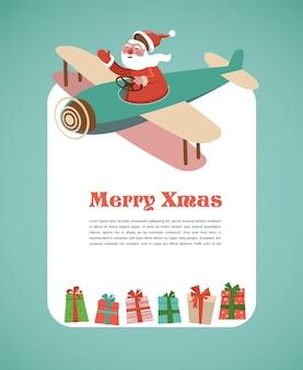 飛行機の中でサンタとメリークリスマスグリーティングカードテンプレート