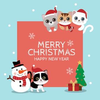 かわいい猫とメリークリスマスの挨拶カード