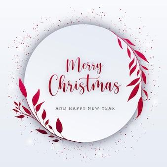 С рождеством христовым открытка с красными листьями