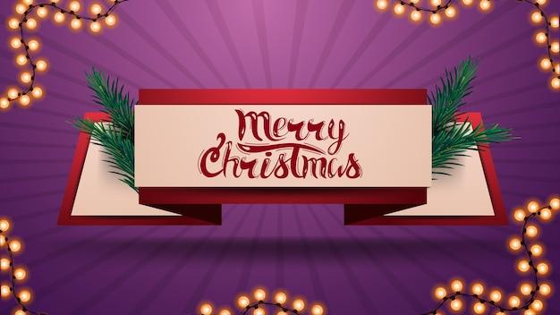 メリークリスマス、クリスマスツリーの枝と挨拶リボン