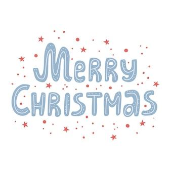 메리 크리스마스 손으로 그린 글자 흰색 배경에 고립. 벡터 휴가 그림 요소입니다. 메리 크리스마스 스크립트