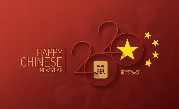 Merry christmas and happy chinese new year design