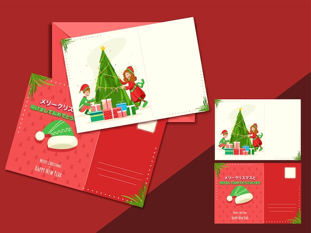 Merry christmas & happy new year greeting cards with envelope.