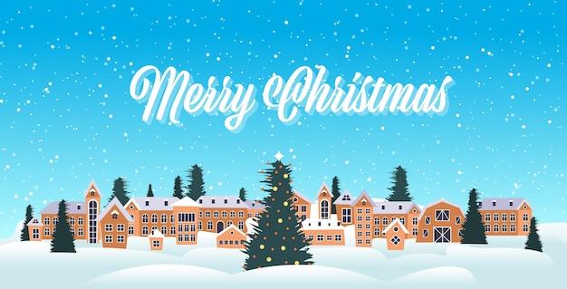 메리 크리스마스 해피 뉴가 어 휴일 축 하 인사말 카드 귀여운 집 겨울 가로 벡터 일러스트 레이 션에 눈 덮인 마을
