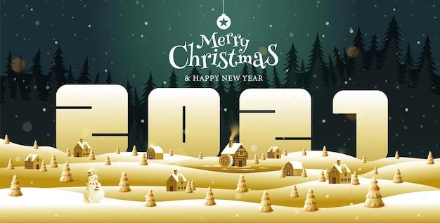 メリークリスマス、明けましておめでとうございます