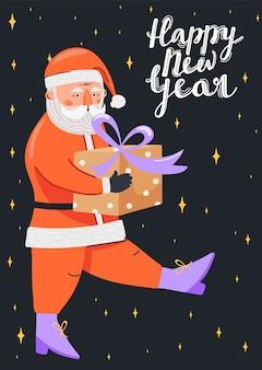 メリークリスマスのイラスト。面白いサンタクロースのキャラクター。