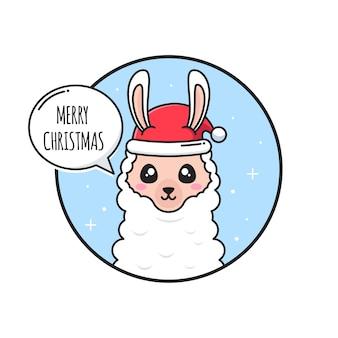 かわいいアルパカとメリークリスマスのイラストはサンタの帽子をかぶる