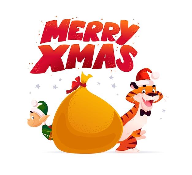 テキストおめでとう、大きなギフトバッグ、小さなかわいいサンタエルフ、サンタ帽子の虎とメリークリスマスのイラスト。ベクトルフラット漫画スタイル。バナー、セールカード、ポスター、タグ、ウェブ、チラシ、広告用