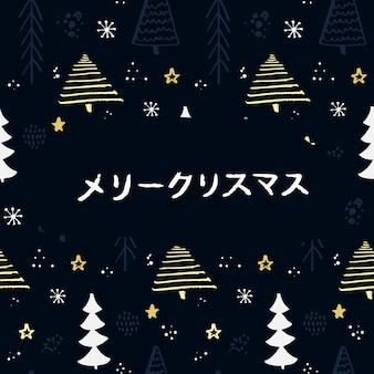 Merry christmas in japanese language. handwritten greeting on dark background with christmas trees.
