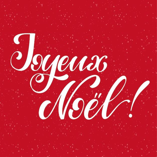 С рождеством христовым надписи на французском языке. элементы для приглашений, плакатов, открыток. дизайн футболки. приветствия сезоны.