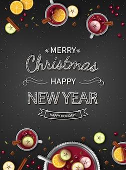 メリークリスマス新年の背景。冬の伝統的な飲み物のパンチボウルとカップフルーツ
