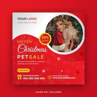 メリークリスマスペットセールソーシャルメディア投稿ウェブバナーテンプレートデザイン