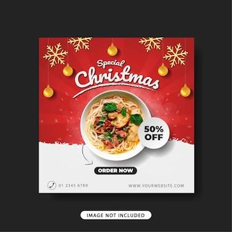 메리 크리스마스 프로모션 판 소셜 미디어 게시물 템플릿 판매 배너