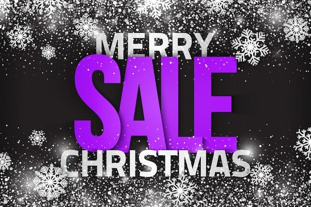 Счастливого рождества распродажа