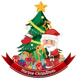 サンタクロースとクリスマスツリーのメリークリスマステキストバナー