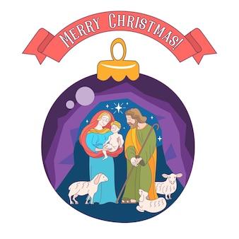 메리 크리스마스. 거룩한 가족. 크리스마스 공입니다.