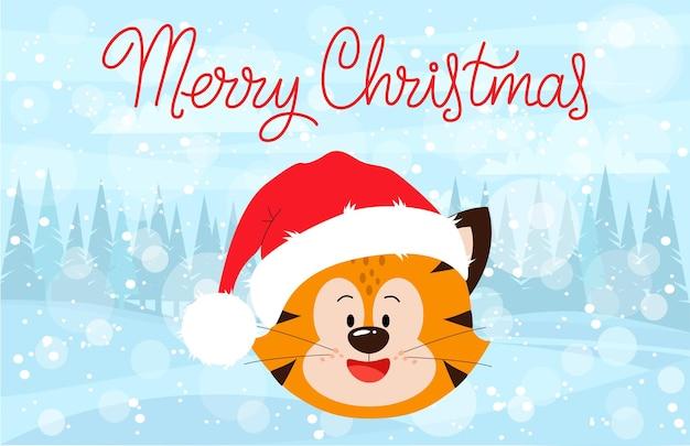 メリークリスマス茶色の縞模様のトラの子の銃口