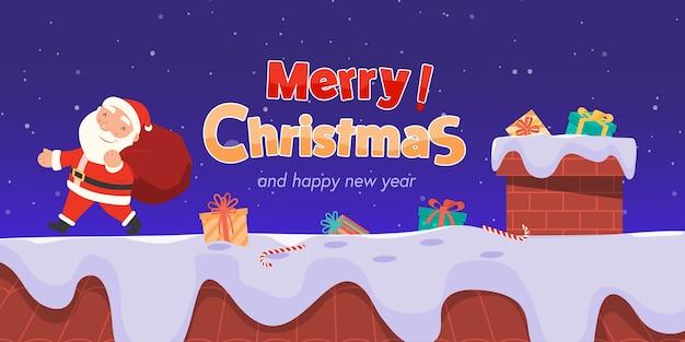 サンタクロースギフトテンプレートグリーティングカードとメリークリスマス