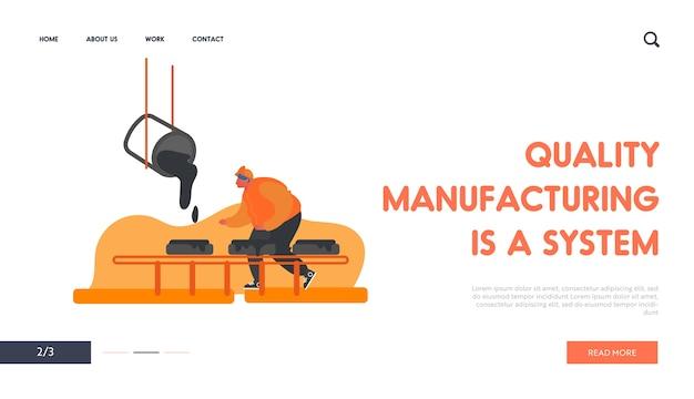 金属製造会社のウェブサイトのランディングページ。