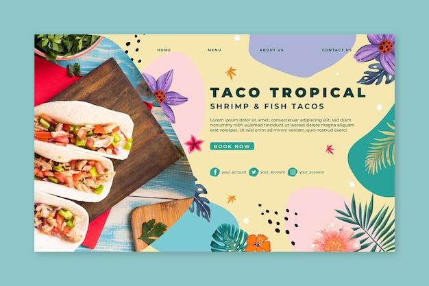 メキシコ料理のランディングページ