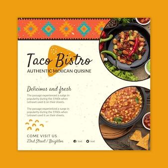 メキシコ料理二乗チラシテンプレート